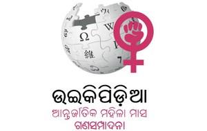 Women's History Month: Sambad collaborates with Odia Wikipedia for a Two Day Edit-a-thon