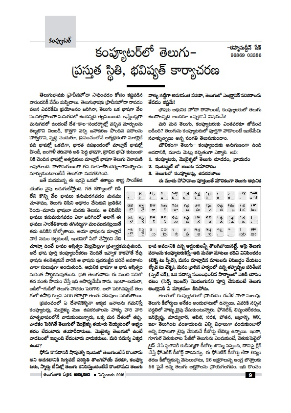 Telugu Article