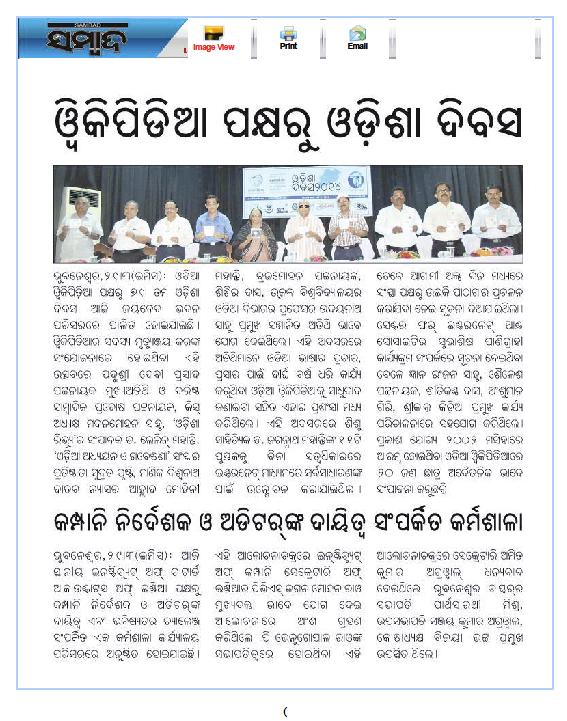 Odisha Day 2014