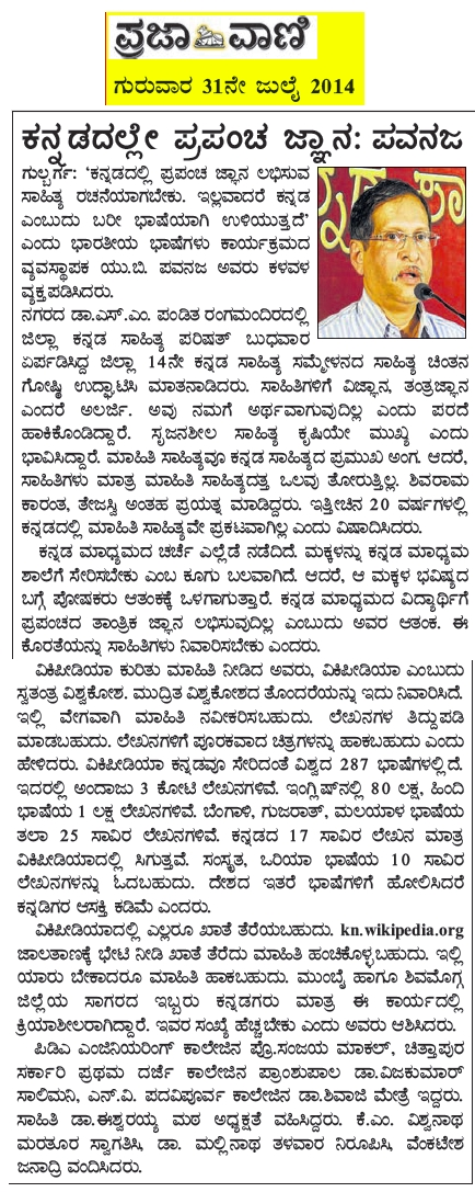Prajavani coverage