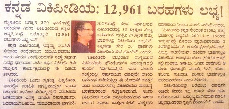 Prajavani report