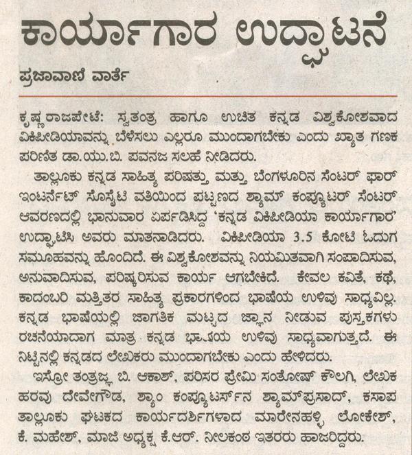 Prajavani Wikipedia Report