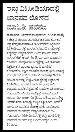 Udayavani Edition Report