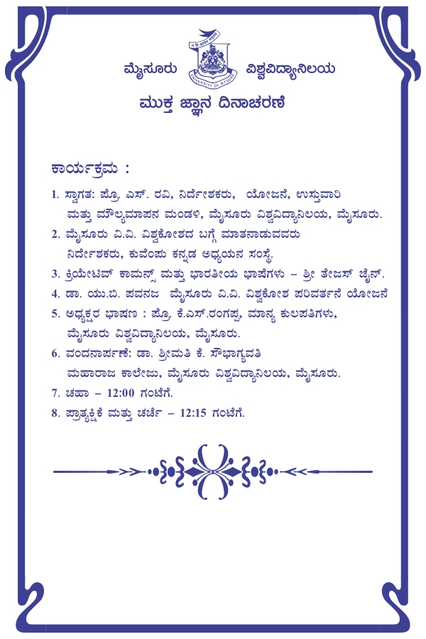 Mukta Jnana Invitation 2