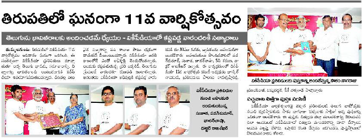 Online Telugu Wikipedia