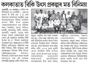 Indic Wikisource Community Consultation 2018 report at Asomiya Pratidin ePaper- Highest Circulated Assamese Daily