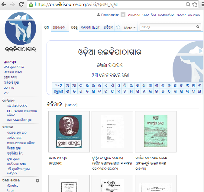 Odia Wikisource Goes Live!